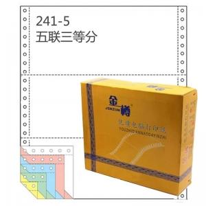 金樽(JINZUN)241-5 彩色/五联三等分 电脑打印纸 撕边/80列 1200页/箱
