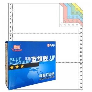 三星蓝旗舰(BLUE FLAGSHIP)241-5 彩色/五联三等分 80列电脑连续打印纸 1000页/箱