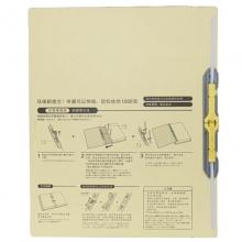 普乐士(PLUS)FL-021SS 如意伸缩夹/报告文件夹 A4 米黄