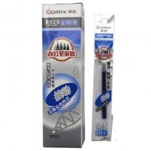 齐心(Comix)R929 子弹头笔芯/中性笔芯/签字笔替芯 0.5mm 蓝色 20支装