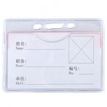 齐心(Comix)T2555 软质PVC证件卡/胸卡套/工作牌 横式 50个装