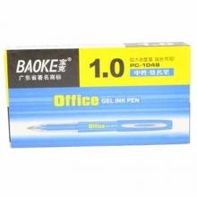 宝克(BAOKE)PC1048 超大容量中性笔/签字笔/签名笔(替芯PS1920)1.0mm 蓝色 12支装