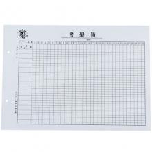成文厚(ChengWenHou)丁式-83-2 考勤簿(16K)265*190mm 100张/包