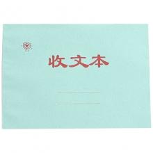 成文厚(ChengWenHou)701-53 收文本(16K)265*190mm 50张/本
