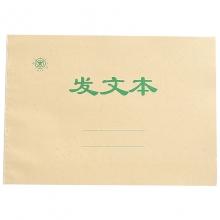 成文厚(ChengWenHou)701-54 发文本(16K)265*190mm 50张/本