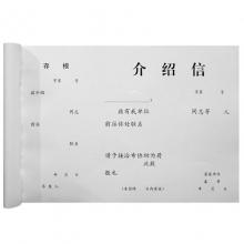 成文厚(ChengWenHou)401-51 介绍信(16K)259*185mm 50张/本