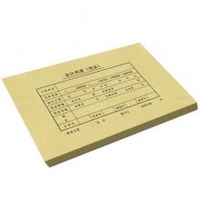 西玛(SIMAA)SZ600123 发票版凭证封面(245-145)25套/包