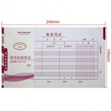 西玛(SIMAA)SS011111 收账凭证 240*140mm 50页/本 10本/包