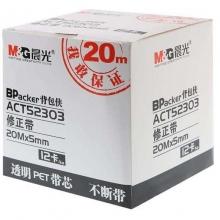 晨光(M&G)ACT52303 修正带/涂改带 5mm*20m(颜色随机)12卡/盒
