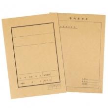 永硕(UOSO)215*300mm 文书档案封面 文书封面皮 文书档案皮 A4干部人事档案封皮 100套/包